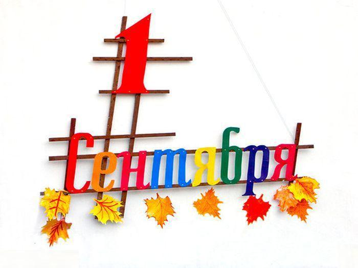 1_september_2012